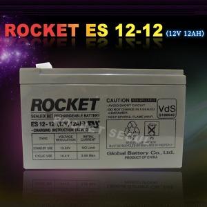 로케트 연(납)축전지/ES12-12(12V12AH)무누액배터리