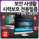 모니터 노트북 정보 보안 시력 사생활 화면 보호 필름