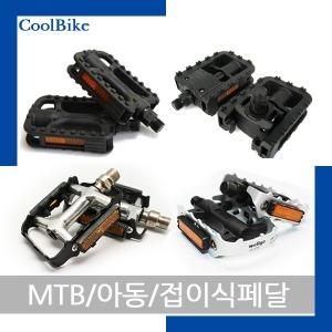 자전거페달/접이식페달/MTB페달/각종페달