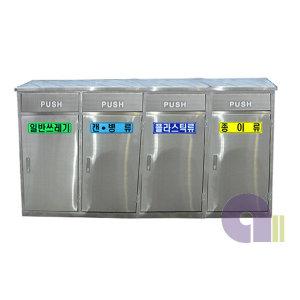 사각분리수거함/4분류/ABS내통형/스텐휴지통