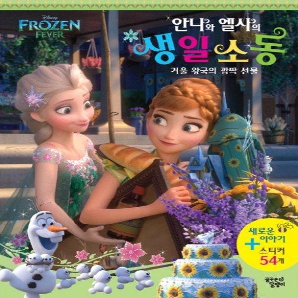 Frozen Fever 안나와 엘사의 생일 소동 : 겨울 왕국의 깜짝선물