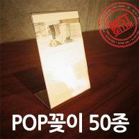 쇼케이스/POP스탠드/50종/초특가/POP꽂이/POP거치대