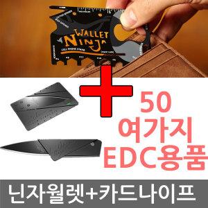 닌자월렛+카드나이프 닌자카드 맥가이버카드 포켓