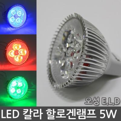 일월조명/LED할로겐/전구/램프/칼라/적색/청색/녹색 - 옥션