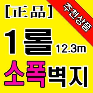 (正品)롤벽지 소폭벽지(폭53cm 길이12.3m)/포인트