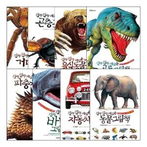 (카드추가할인) 진짜 진짜 재밌는 그림책 시리즈-바다.파충류.공룡.육식동물.곤충.거미.새 선택/양장