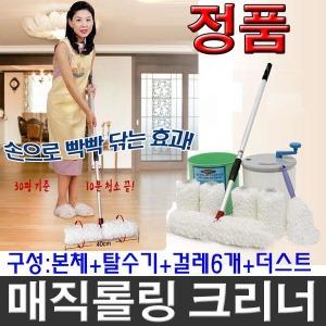 매직롤링크리너(본체+탈수+걸레6개+더스)청소기/밀대