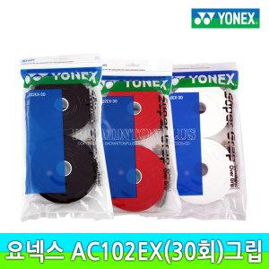요넥스 AC-102EX/30회분량/요넥스그립/배드민턴그립/