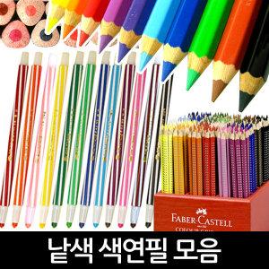 낱색 색연필 / 지구색연필 스테들러색연필 파버카스텔
