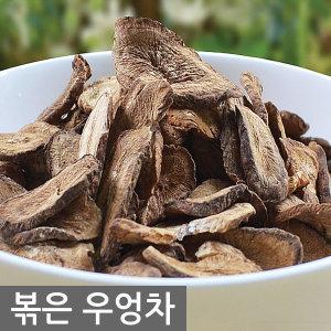 볶은우엉차1kg 500g 우엉 볶음순수우엉차 보리차 메밀