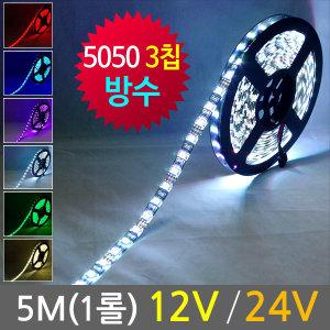 ����LED�� 5M/�÷��ú�/���/5050Ĩ/ķ�ε�/�ڵ���LED