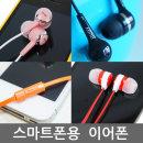 무배/스마트폰용이어폰/갤럭시/아이폰/이어폰/JE-300