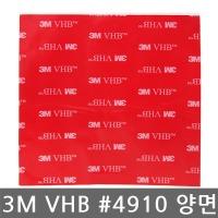 3M/VHB/하이패스 전용/투명/폼 양면테이프/5cmx5cm