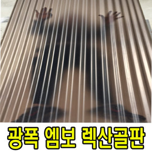 광폭엠보 렉산골판 1100x1800 골판렉산/지붕재/축사