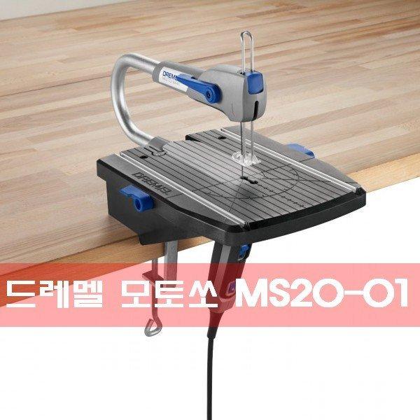 드레멜 모토쏘 MS20-01 스크롤쏘 곡선톱 기본날 10개