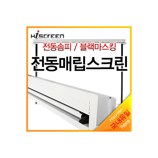(하이스크린)HI-R100S/100인치/전동매립형/솜피모터