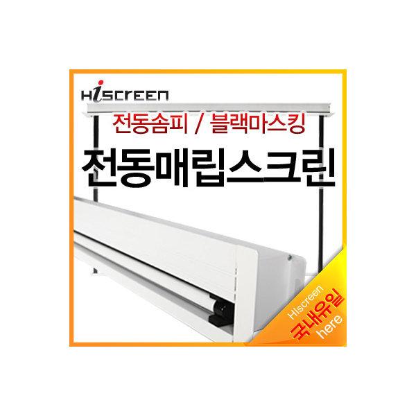 (하이스크린)HI-R120S/120인치/전동매립형/솜피모터