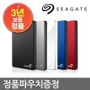 Seagate Backup Plus S Portable Drive 1TB �����ϵ�