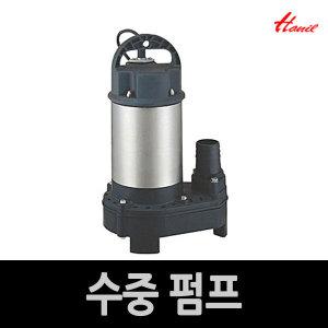 IP-835 1마력한일배수스텐수중펌프청수빌딩건설현장용