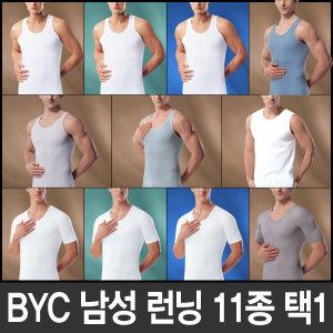 비오유  BYC 남성 런닝/반팔 인기상품 모음전/최저가