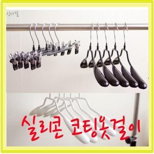 논슬립 실리콘 고무 코팅 옷걸이 30개 바지걸이 세트