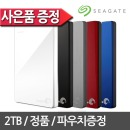 ����Ŀ�ġ����)������Ʈ Backup Plus S 2TB �����ϵ�