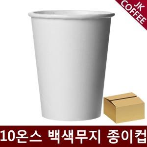 10온스 백색 무지 종이컵(1박스/1000개)/테이크아웃컵