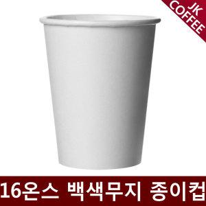 16온스 백색 무지 종이컵(100개)/테이크아웃컵