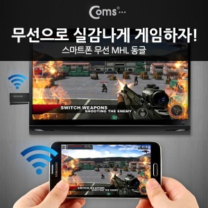 COMS ST045 스마트폰 무선 MHL둥글/무선(WIVFI)TV연결