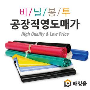 (패킹올) 공장직영 비닐봉투/쇼핑백/비닐/비닐쇼핑백