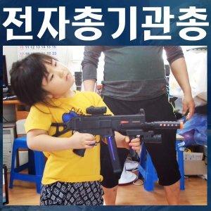 A049/전자총기관총/전자총/장난감총/서바이벌총