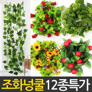 넝쿨 조화 특가 담쟁이 덩쿨  인조꽃 줄기 덩굴 소품