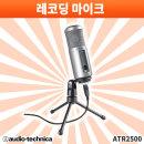 AUDIO-TECHNICA ATR2500/레코딩마이크/인터넷방송 ATR