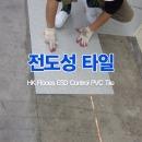 전도성타일/특수타일/대전방지타일/바닥재/마블타일