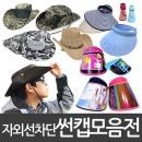 자외선차단 모자 썬캡 햇빛가리개 낚시 등산 정글망사
