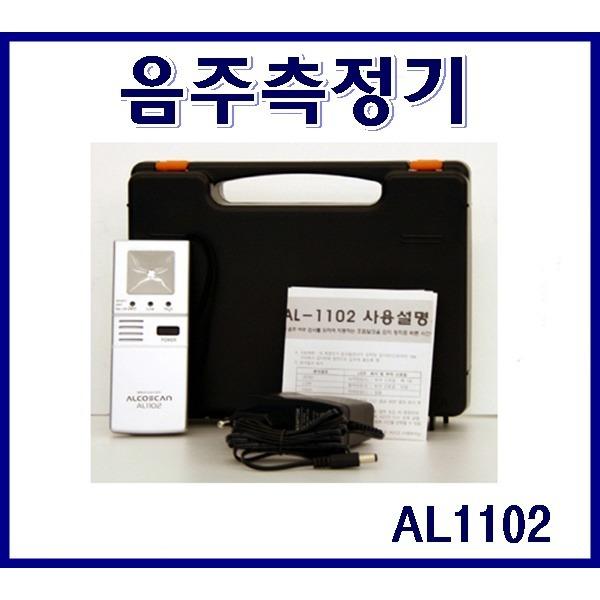(센텍코리아) 음주측정기 AL-1102 신속 정확한측정