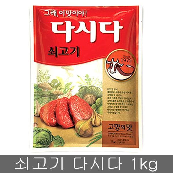 cj백설 쇠고기 다시다 1kg /멸치다시다1kg