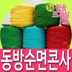 동방 순면콘사 (10+1개) 동방콘사 털실 뜨개실 면사