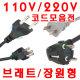 220V선/110V선/장원형코드/브래트코드/접지코드모음전