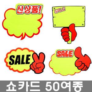 쇼카드 SALE 신상품 히트상품 가격인하 NEW 가격표시
