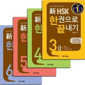 신 HSK 한권으로 끝내기 3급. 4급. 5급. 6급 선택