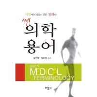 쎈 의학용어 2판   보문각   김선영  정미영  시험에 나오는 것만 정리한