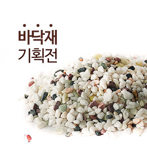 BIG /A 바닥재 기획전 /흑사/백사/소일/장식돌/스톤