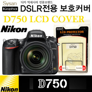 니콘 D750 전용 LCD커버/액정보호커버/니콘750커버