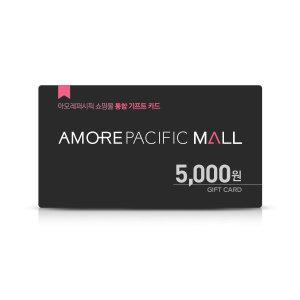 (아모레퍼시픽몰) 기프트카드 5천원권