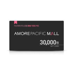 (아모레퍼시픽몰) 기프트카드 3만원권
