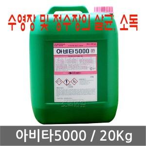 무료/아비타 20kg 1개/업소용/표백제/살균/소독/락스