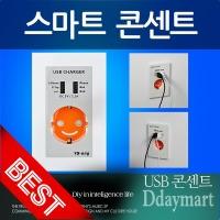 스마트콘센트/콘센트/USB 콘센트/충전/모든기기 충전