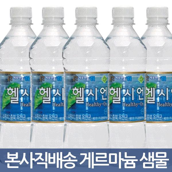 [푸른샵] 헬시언 0.5 Lx 20병 게르마늄 샘물 생수 미네랄워터