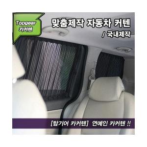 탑기어 카커텐/연예인 카커튼/맞춤형 주문제작 스타일